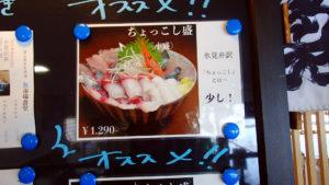 富山_氷見_魚市場食堂_海鮮丼_9