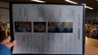 富山_氷見_魚市場食堂_海鮮丼_17