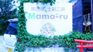 mamaru_ママル_土鍋_4