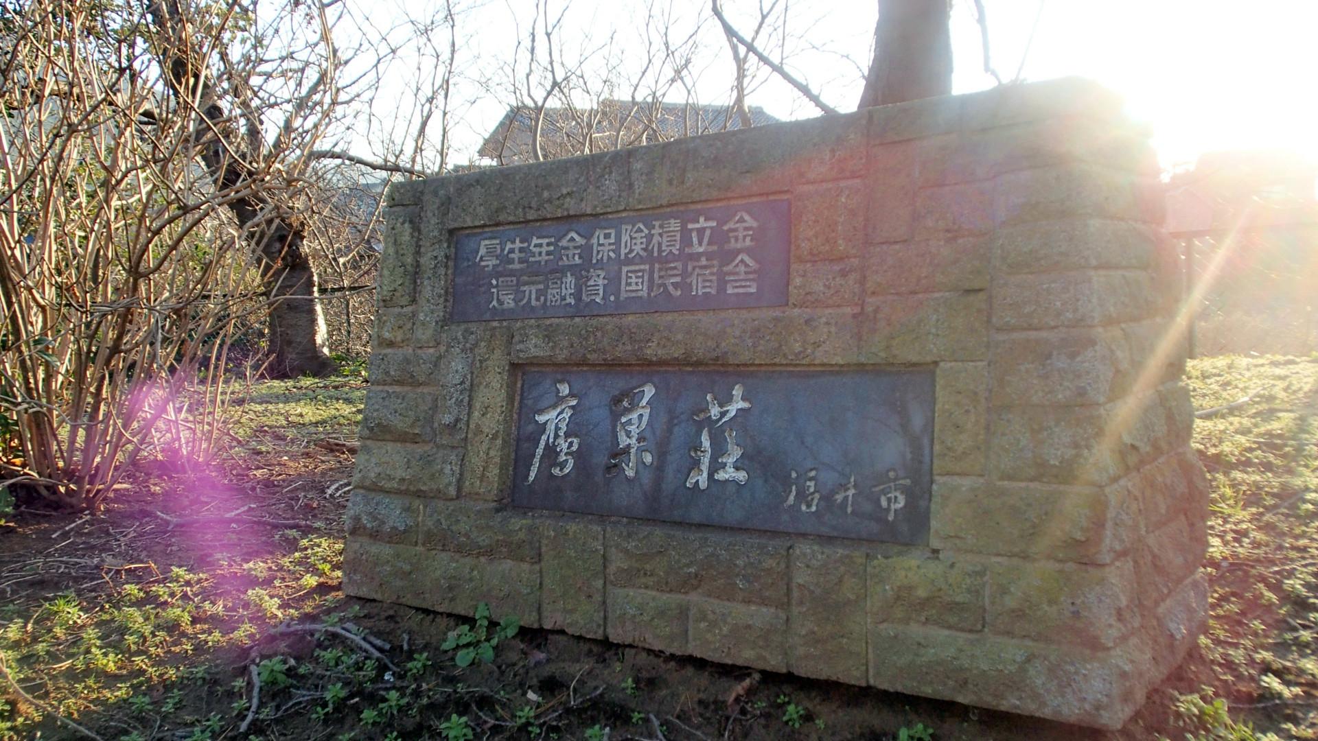 鷹巣荘_外観_1