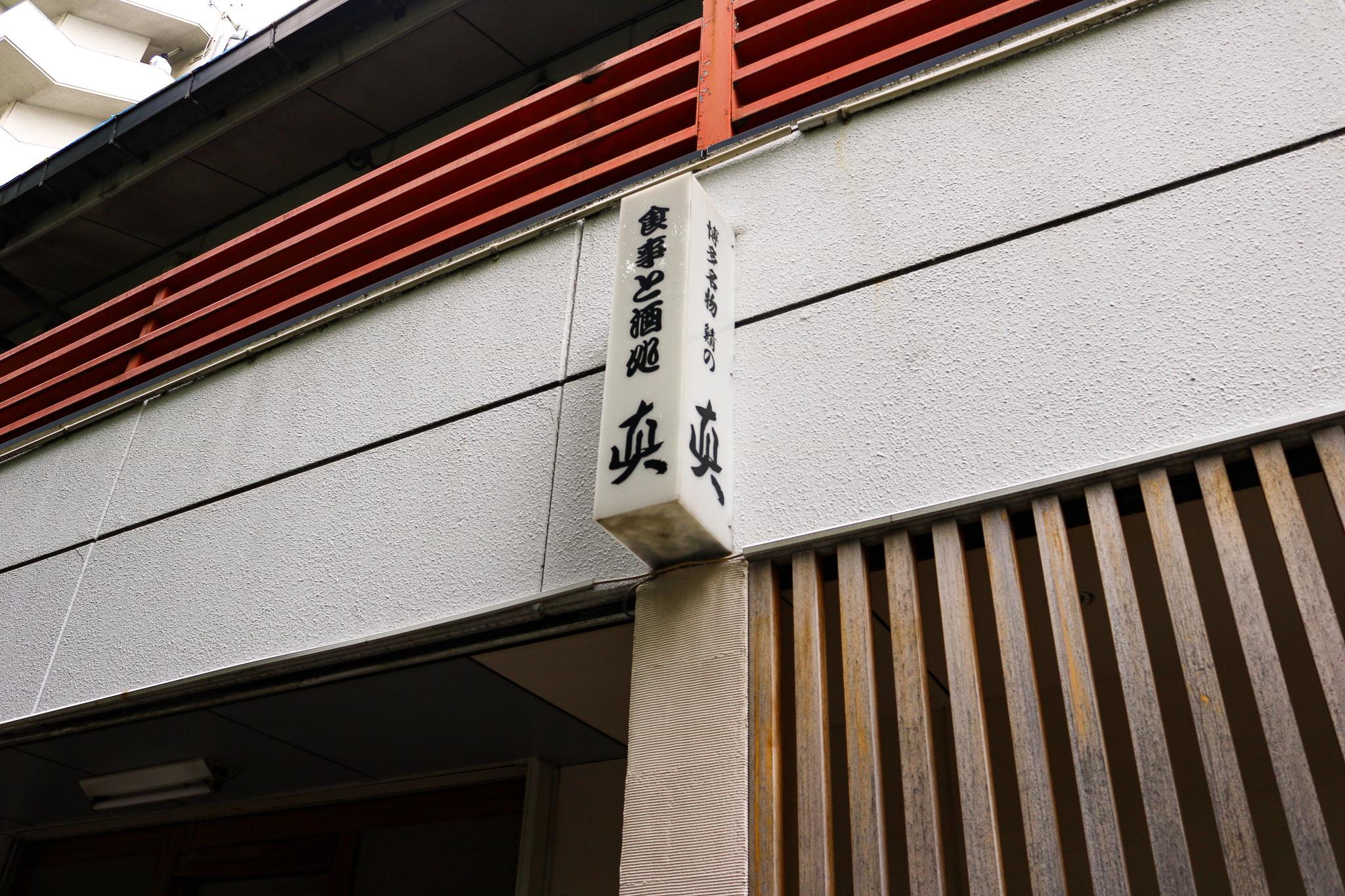 2019_福岡_真_外観_2