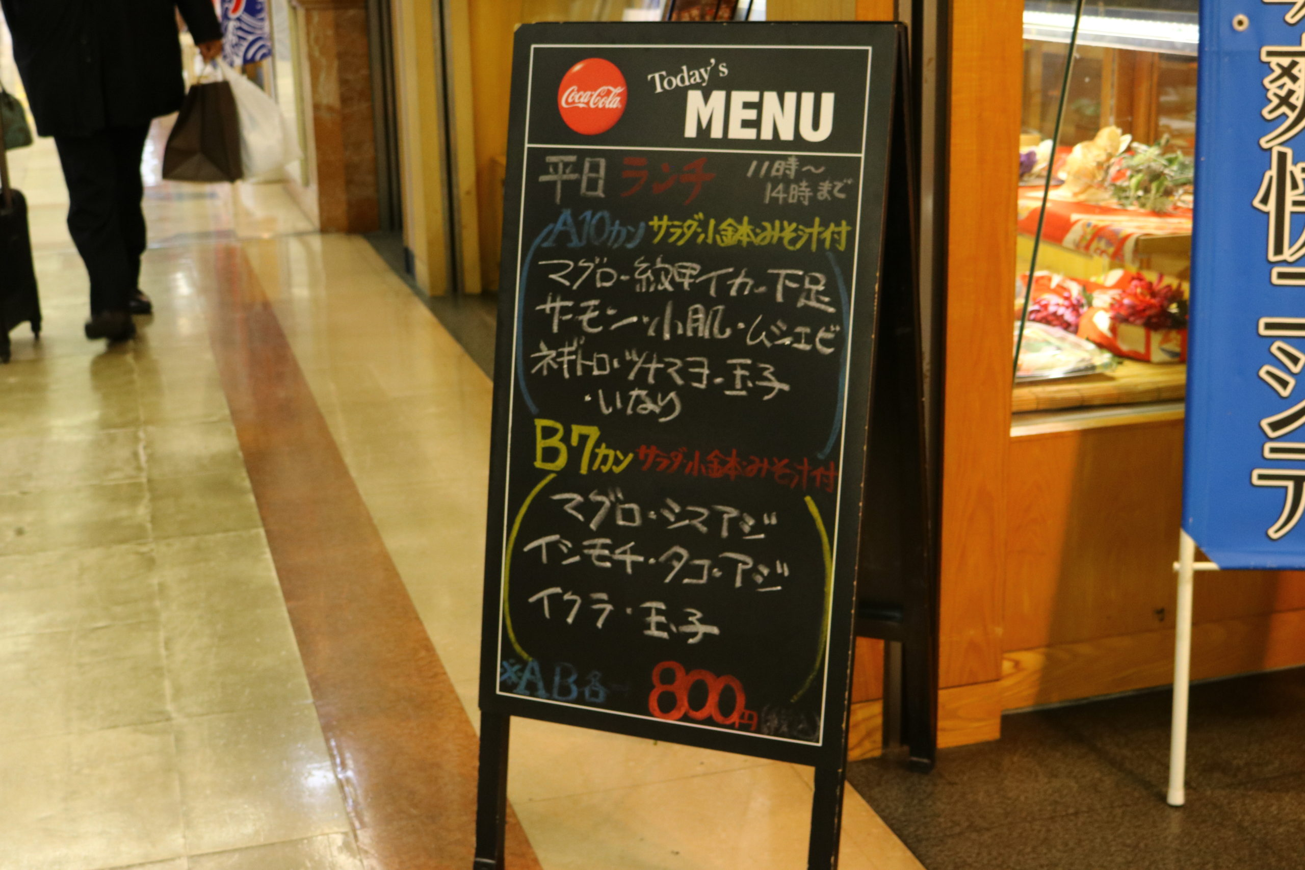 新潟駅_海鮮家_ランチメニュー_2
