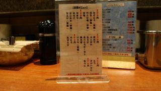 新潟駅_海鮮家_メニュー_6