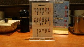 新潟駅_海鮮家_メニュー_5
