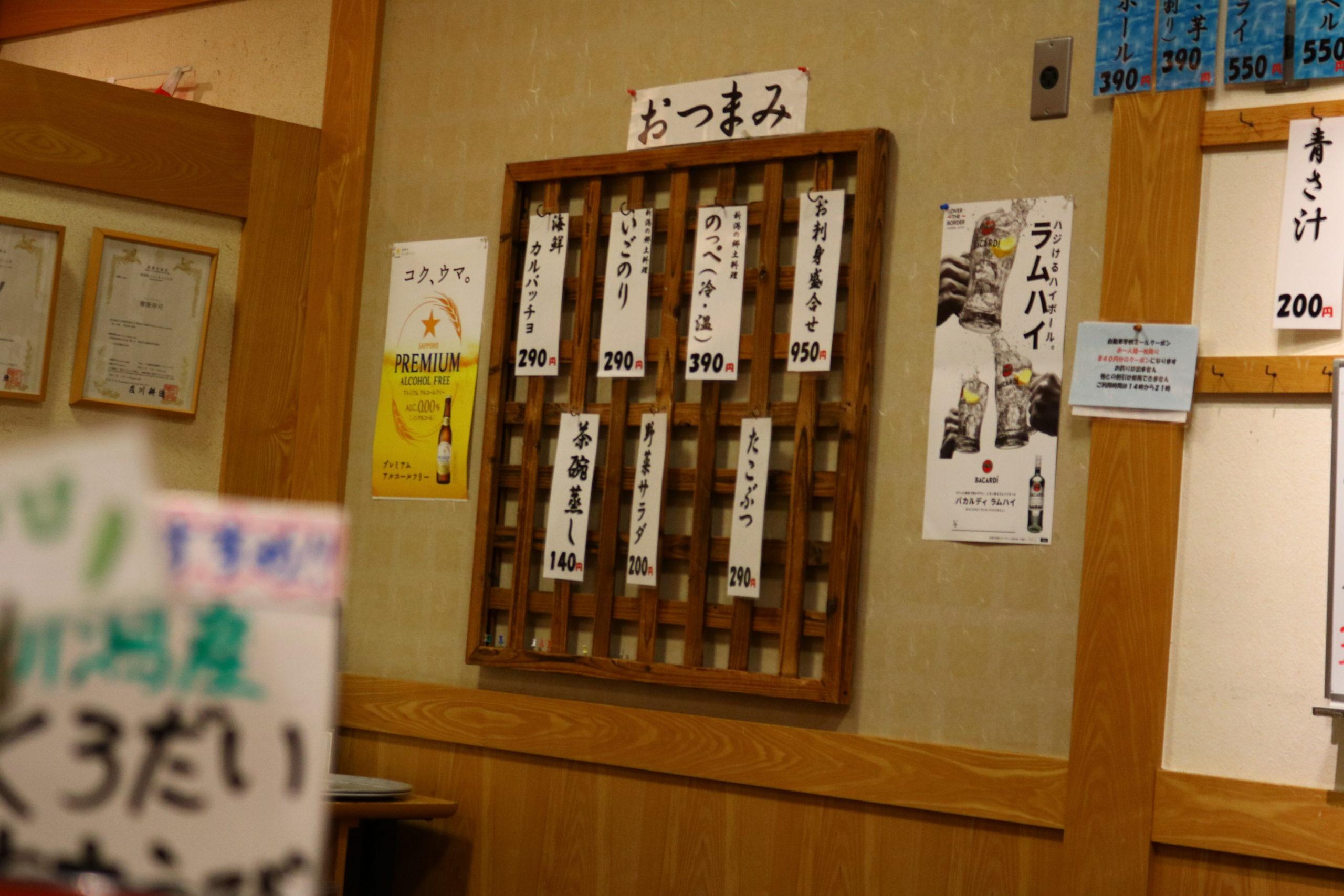 新潟駅_海鮮家_メニュー_4