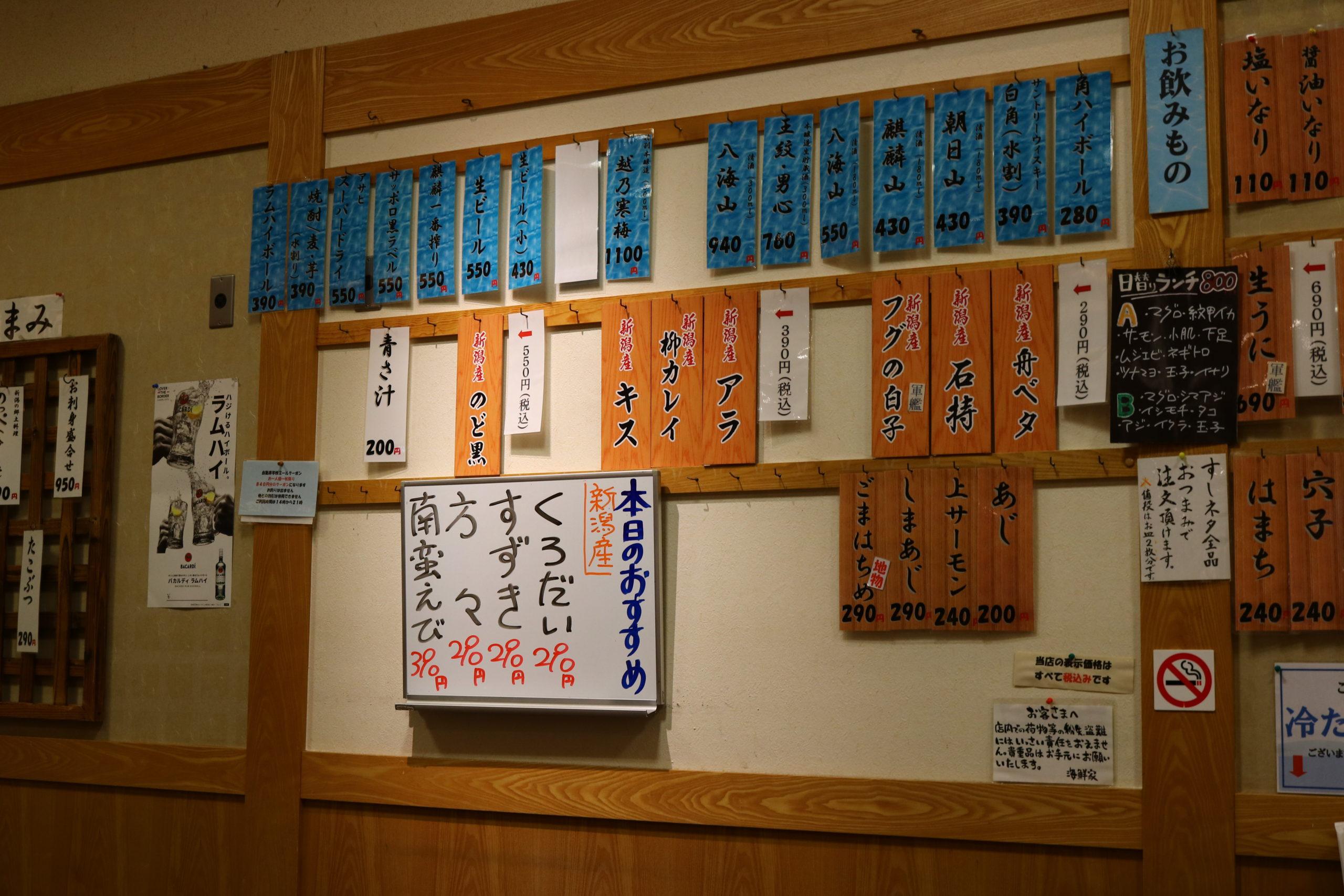 新潟駅_海鮮家_メニュー_3