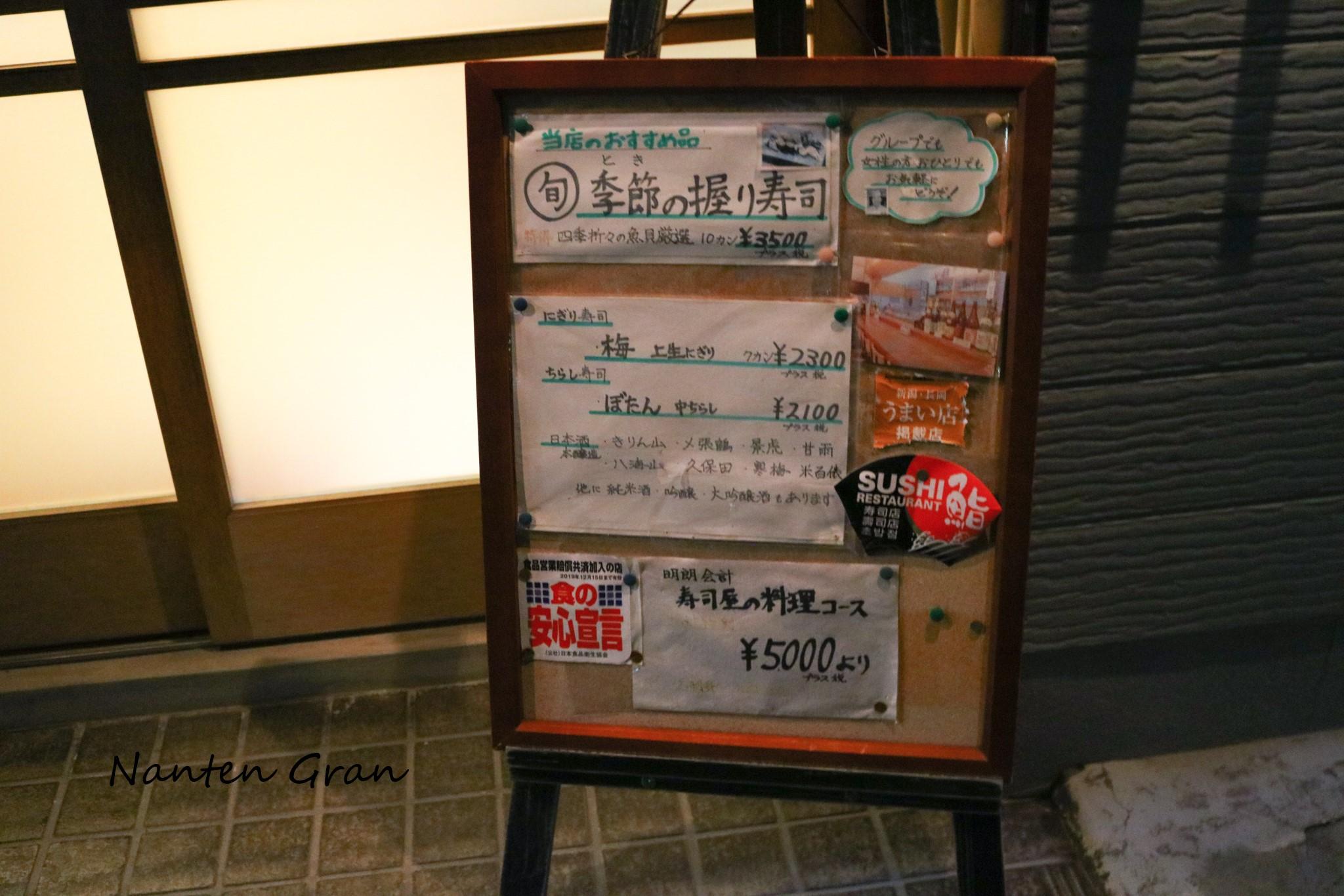 新潟_寿司処かつみ_外観_2