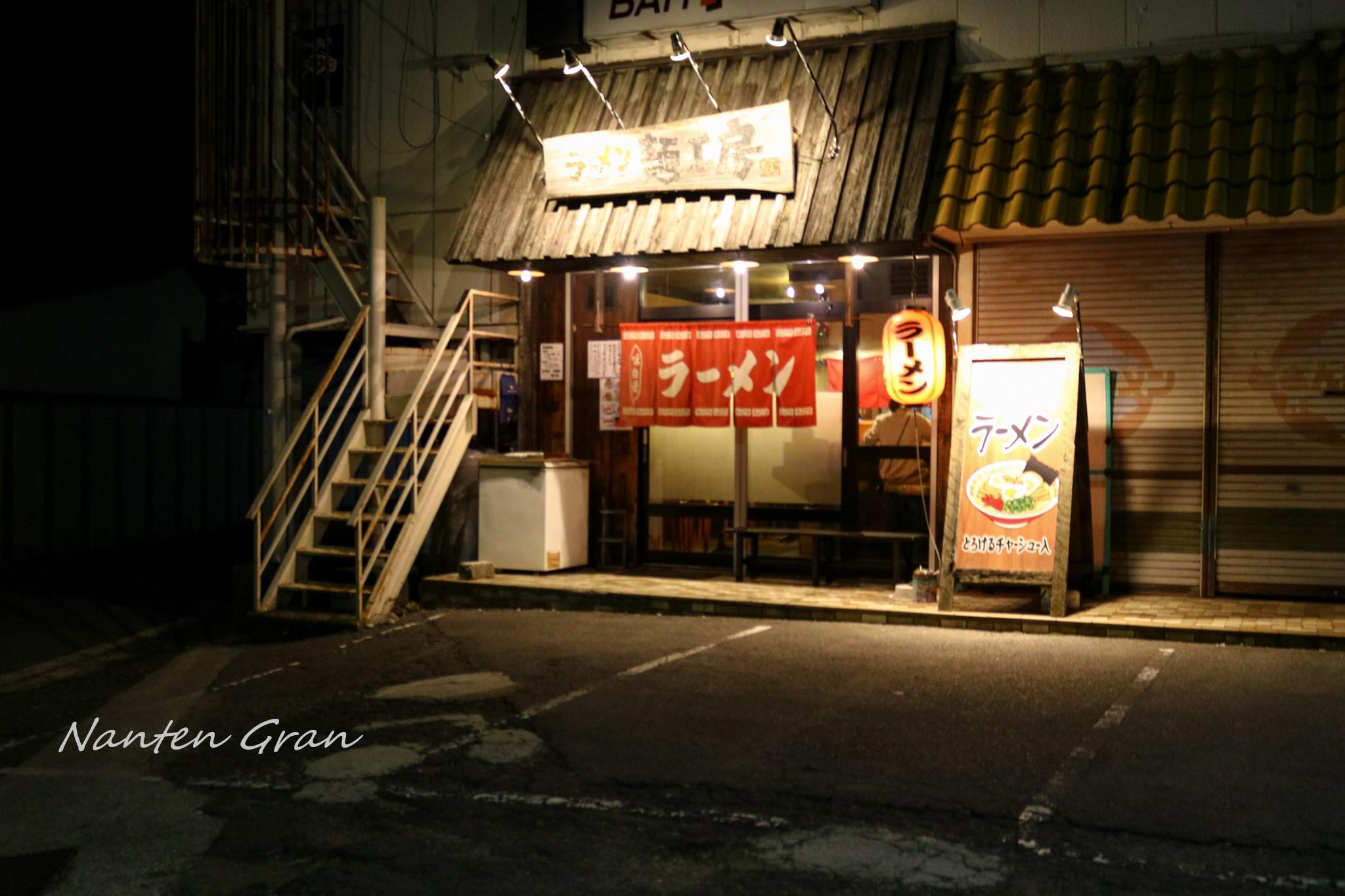 大阪_ラーメン_麺工房_外観_1
