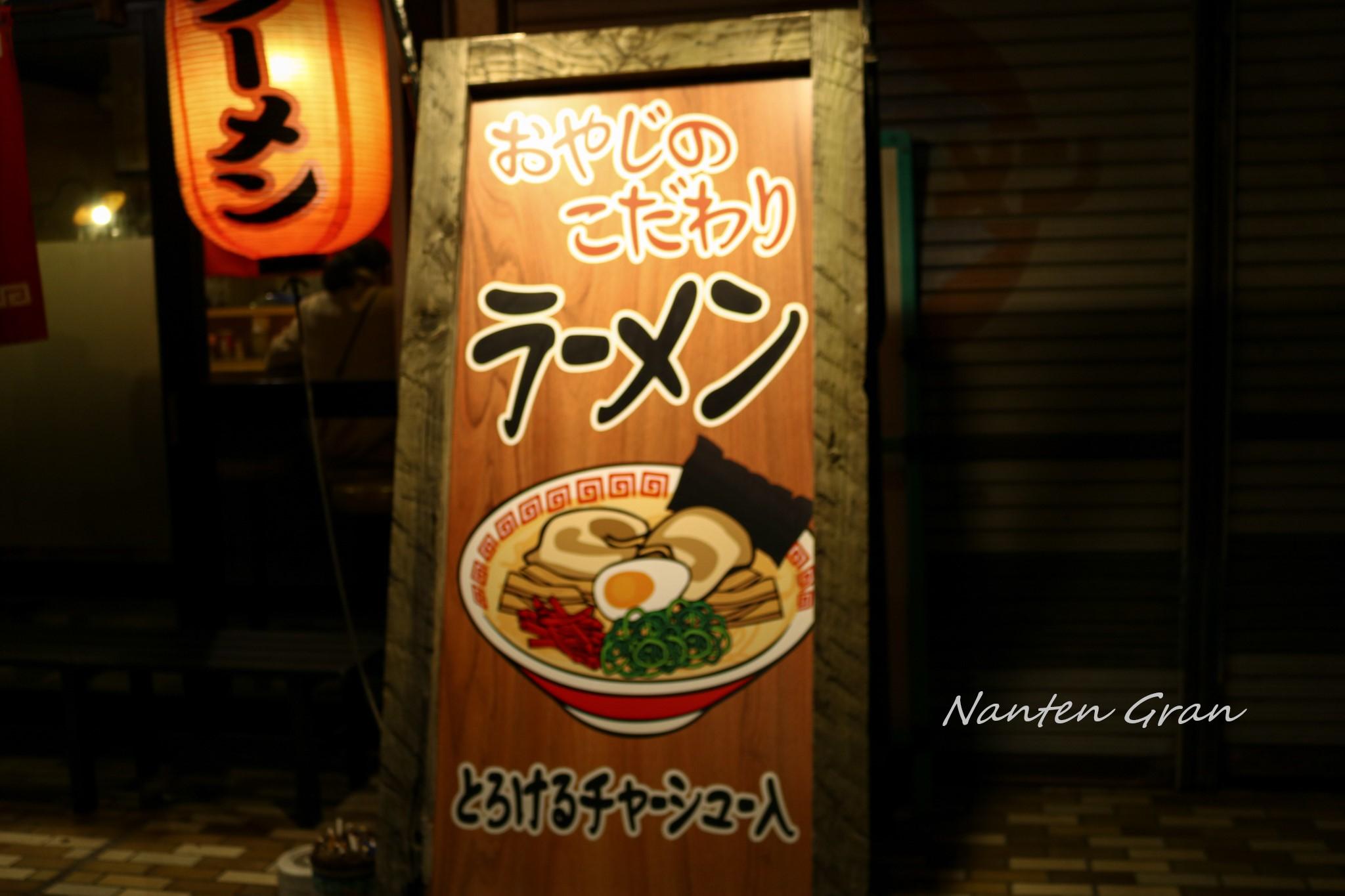 大阪_ラーメン_麺工房_外観_2