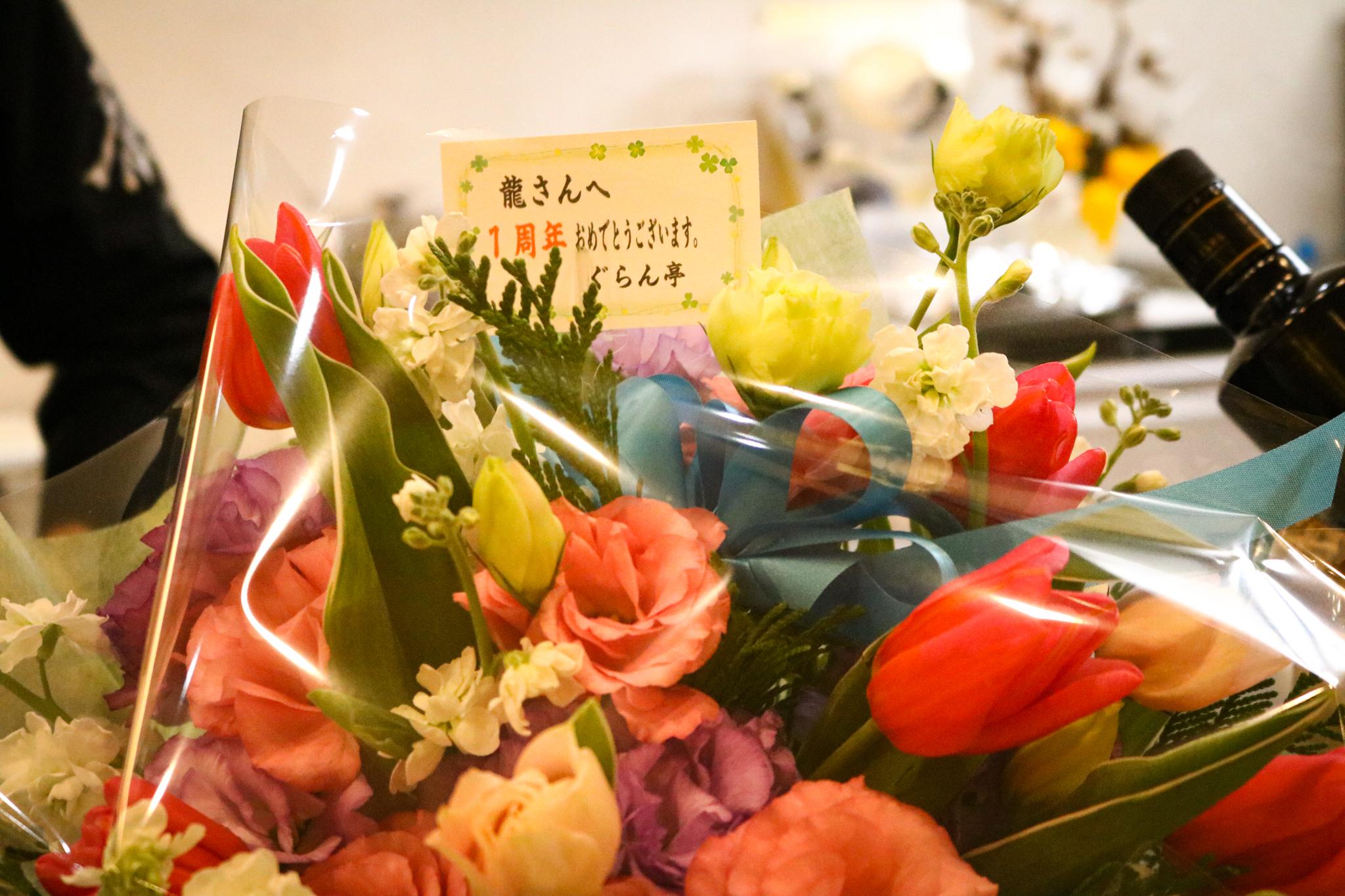 龍さん開店1周年おめでとうございます