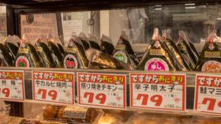 ユニオン前島店_2020_5