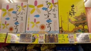 ユニオン前島店_2020_12
