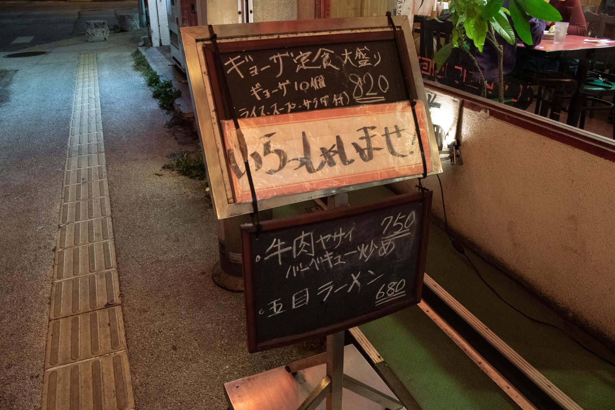 あけぼのラーメン_4